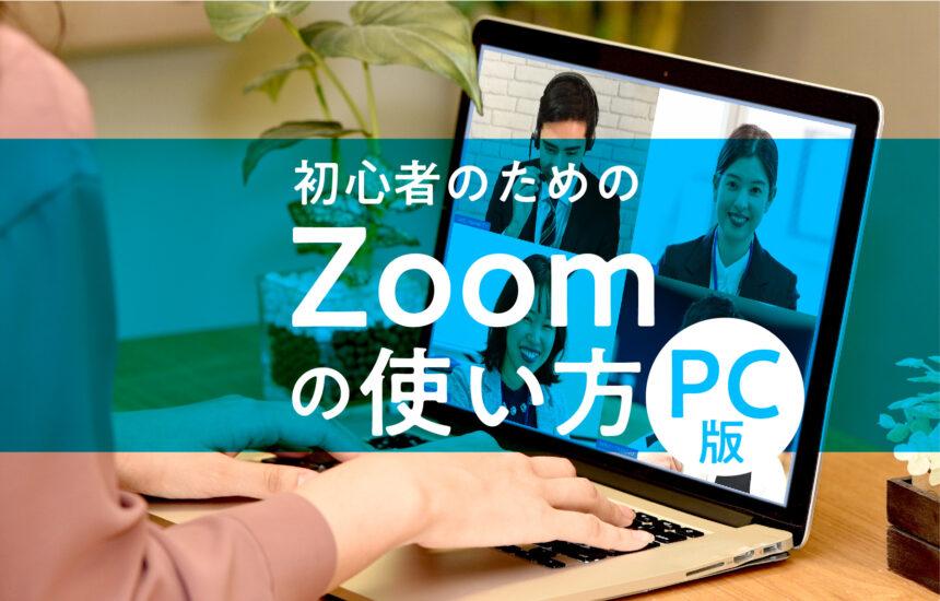 Zoomの使い方|初心者のためのWeb会議の参加方法と開催方法イメージ画像
